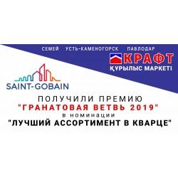 Компания «Крафт»  подтвердила статус официального дистрибьютора компании Saint-Gobain