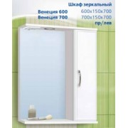 "Шкаф зеркальный VAKO 600 ""Венеция"""