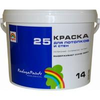 Краска Радуга-25
