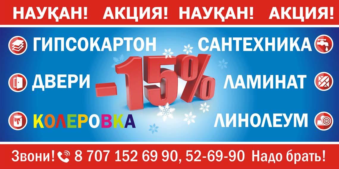 Скидки -15%